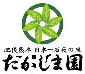 お茶のたかしま園