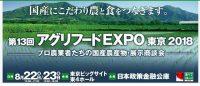 アグリフードEXPO東京